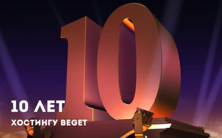 Хостингу Бегет - 10 лет!