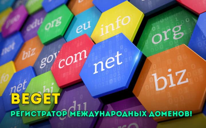 Beget стал регистратором доменов в международных зонах