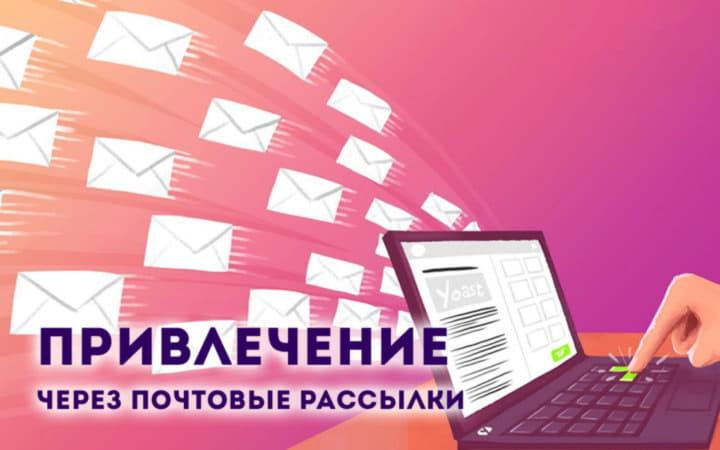 Привлечение рефералов через почтовые рассылки