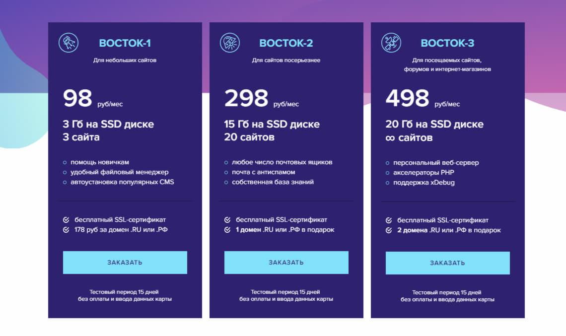 Стоимость хостинга Sprinthost