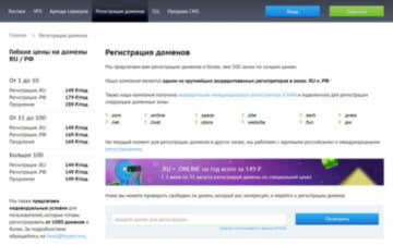 Регистрация доменов из панели хостинга - это удобно