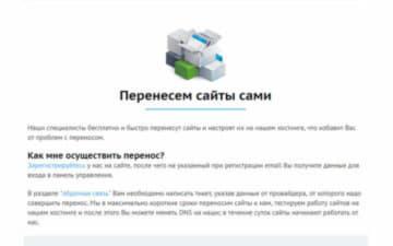 Помощь в переносе сайтов на хостинг