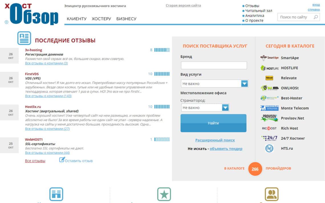 Очень удобный хостинг разместить свой сайт на бесплатном хостинге