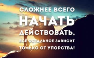 Сложнее всего начать действовать, все остальное зависит только от упорства
