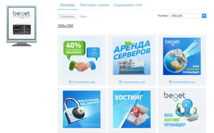 Рекламные материалы партнёрской программы