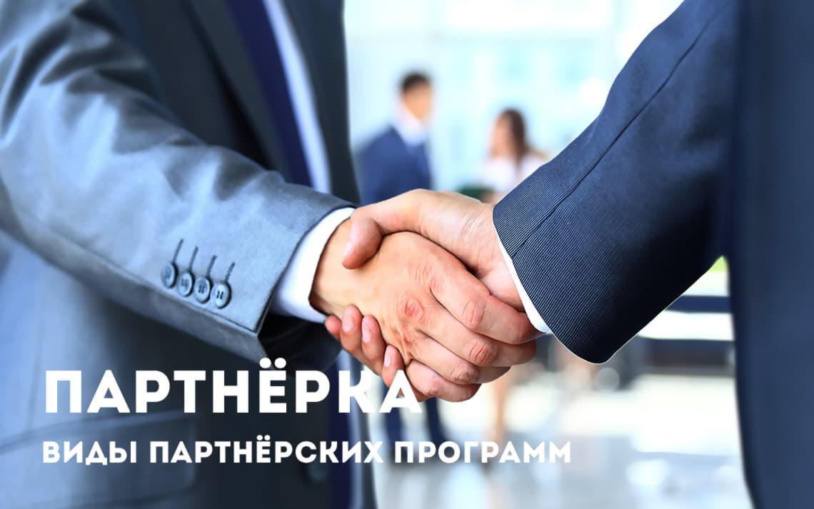 Виды партнёрских программ