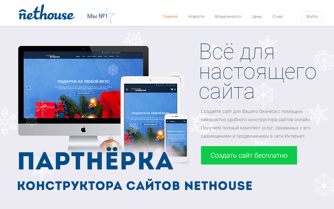 Партнёрская программа конструктора сайтов NetHouse