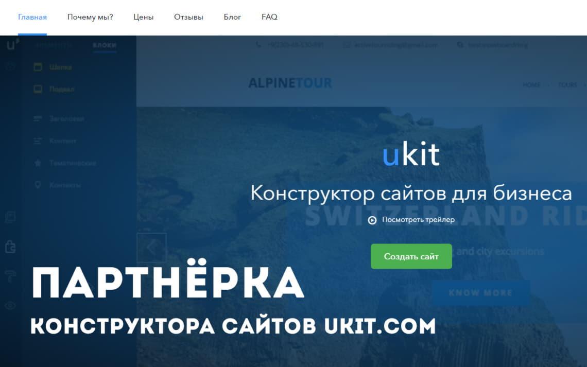Партнёрская программа uKit
