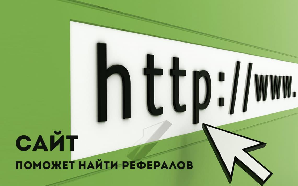 Заработок с помощью сайта