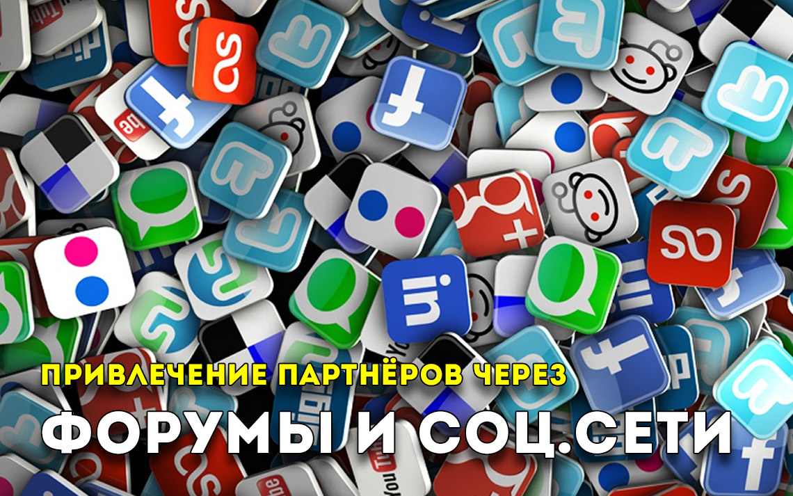 Привлечение рефералов через социальные сети