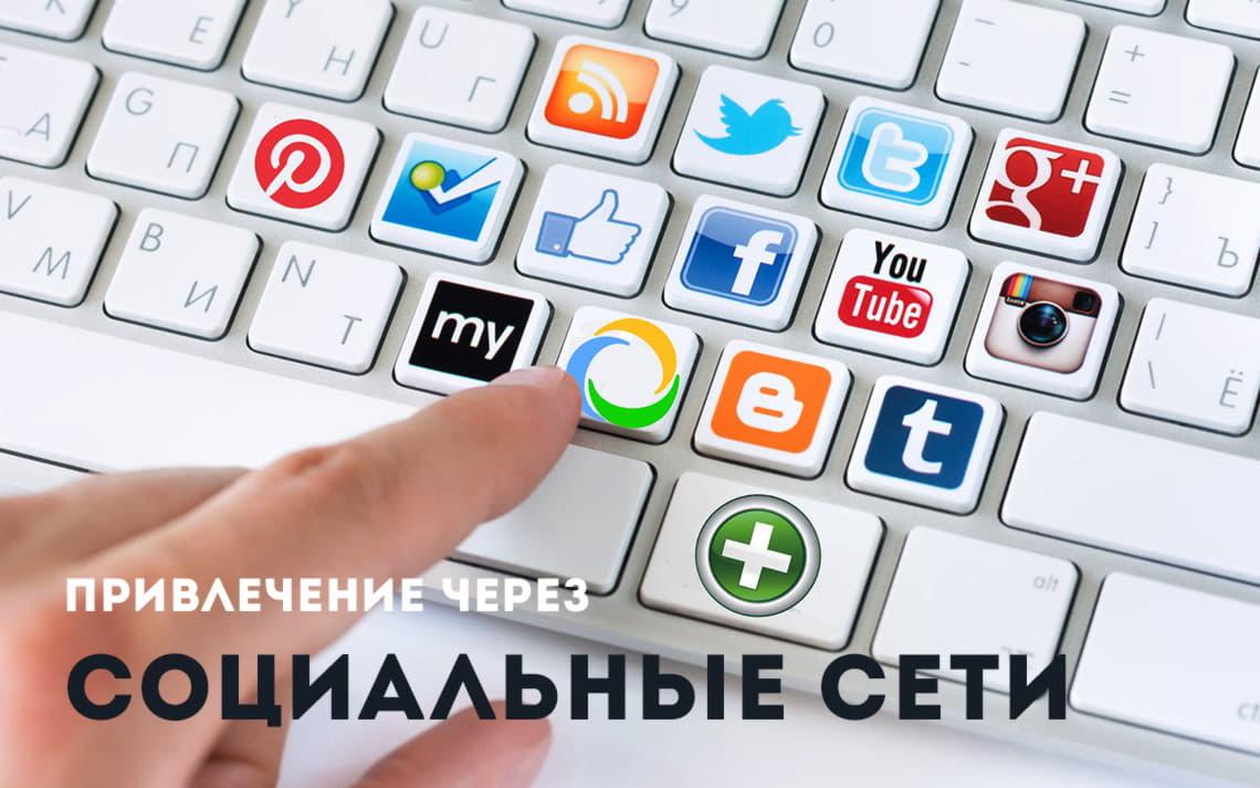 Привлечение через социальные сети