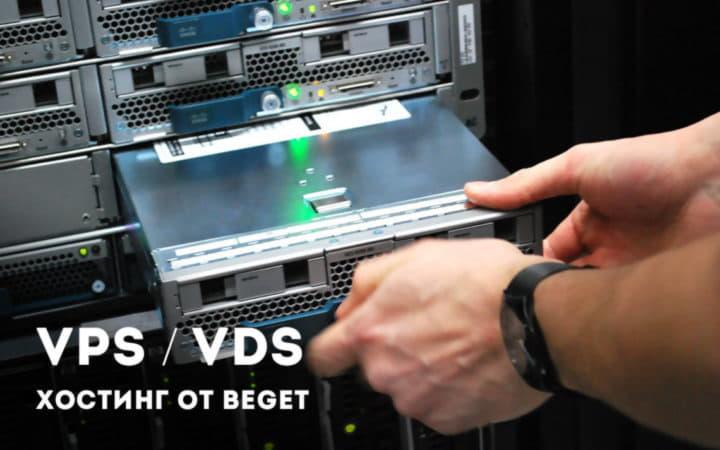 VPS / VDS хостинг от Beget